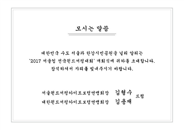서울컵_초대장3.jpg