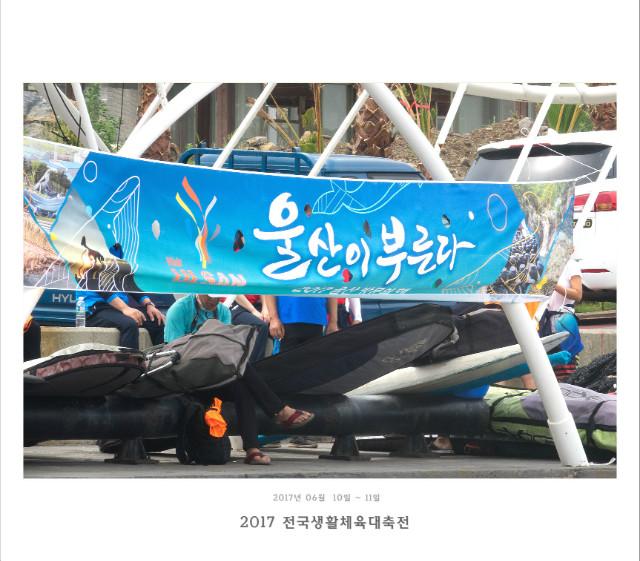 2017-06-10-생체대회-제주삼양-SO-2661.jpg