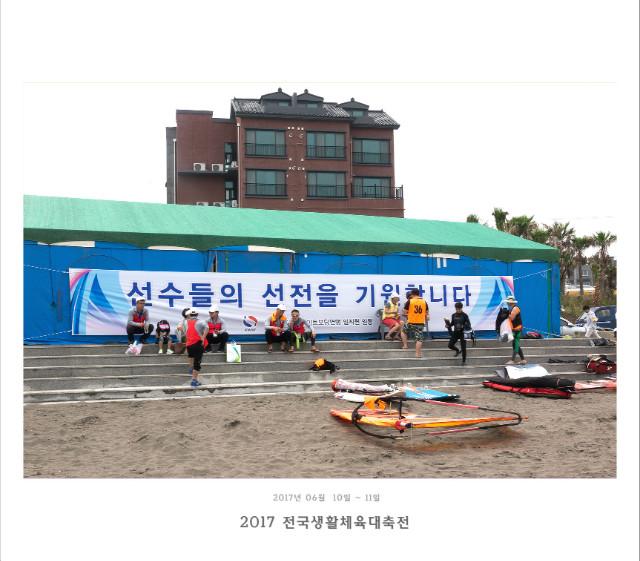 2017-06-10-생체대회-제주삼양-SO-2662.jpg