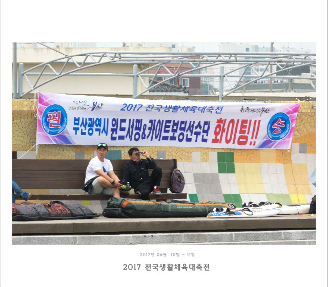 2017-06-10-생체대회-제주삼양-SO-2663.jpg